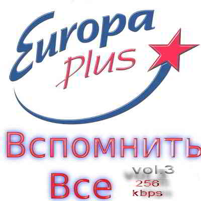Euro Hits by Europa Plus vol.3 2013 торрентом